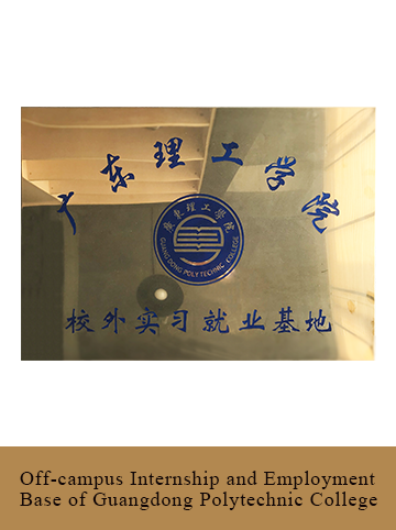 Off-campus Internship and Employment Base of Guangdong Polytechnic College