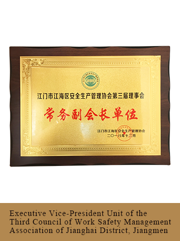 Executive Vice-President Unit of the Third Council of Work Safety Management Association of Jianghai District, Jiangmen