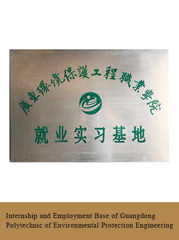 Internship and Employment Base of Guangdong Polytechnic of Environmental Protection Engineering